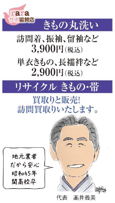 201907takai1